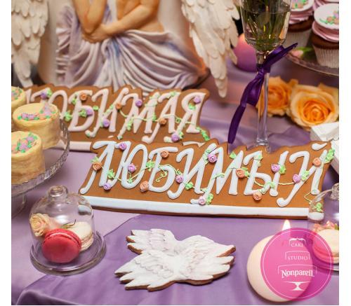 Пряники Свадебные Любимые