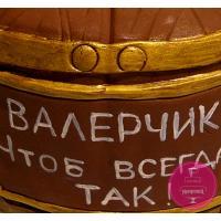 Торт Праздничный Бочёнок с икрой